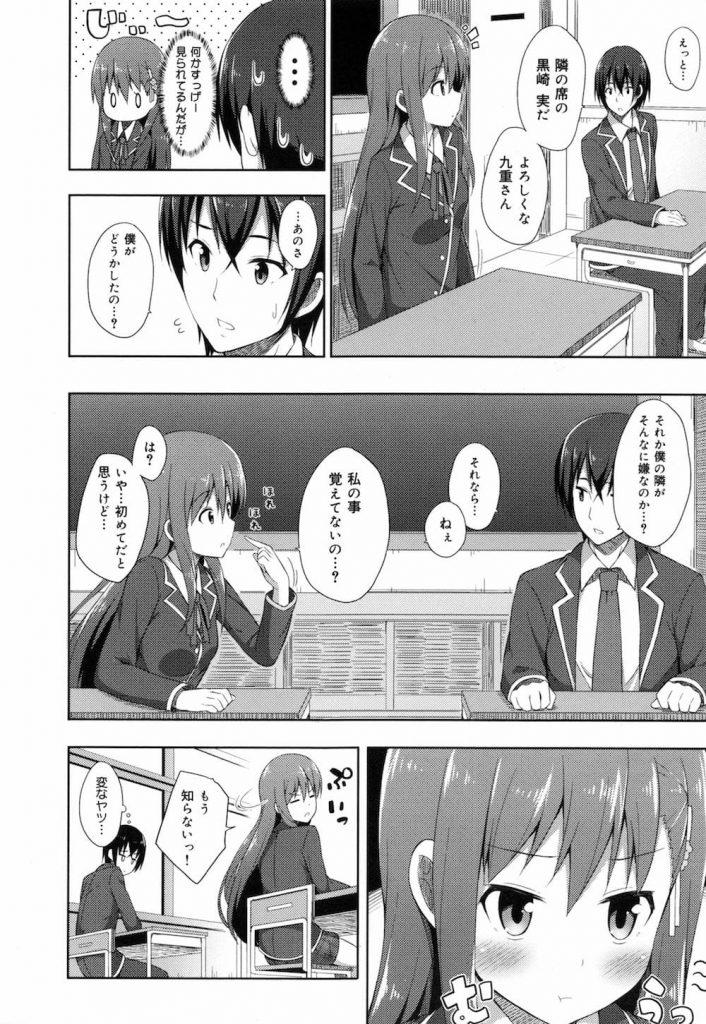 【エロ漫画】可愛い転校生は小さい頃よく遊んだ、あの娘だった!青春純情エロ漫画!【ねくたー】