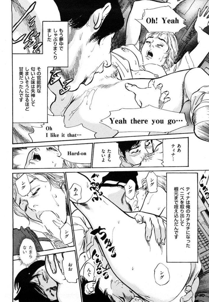 【長編連載・第11話】刺激臭の強い官能的な匂いのブロンドマンコにしゃぶりつき!人妻外国人と浮気セックス!【八月薫・和姦・無料エロ漫画】