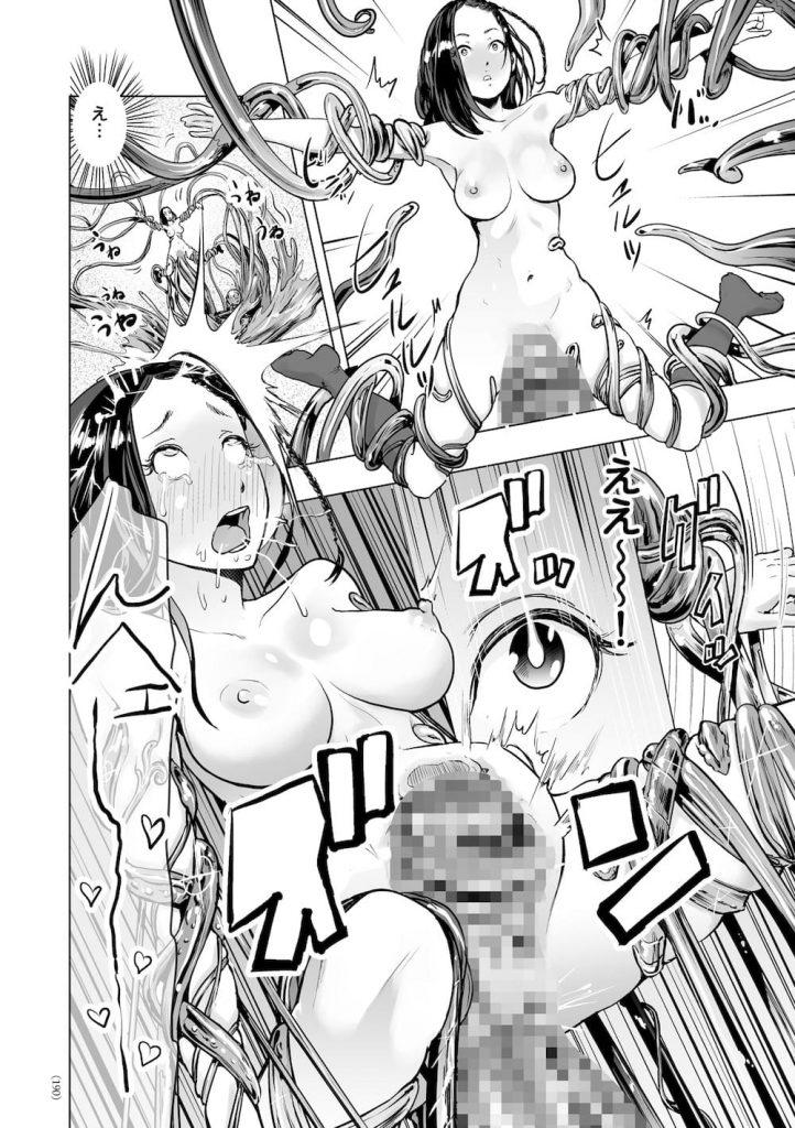 【ゲズンタイト】北斗の拳オマージュエロ漫画!世紀初救世主はエロ妄想が好きなビッチな女子高生!【異種姦・強姦・無料エロ漫画】