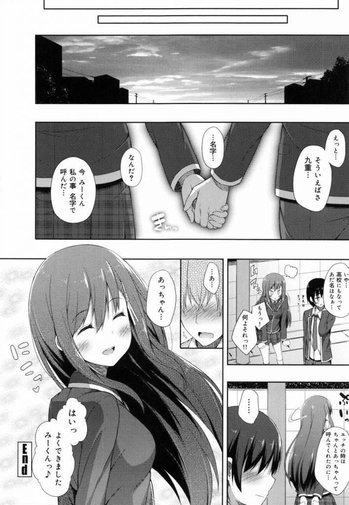 【ねくたー】可愛い転校生は小さい頃よく遊んだ、あの娘だった!青春純情エロ漫画!【いちゃラブ・女子高生・初エッチ】