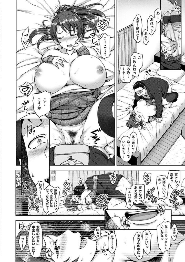 【長編エロ漫画・後編】彼女を童貞クンに寝取らせ隠し撮りしてセンズリ!変態カップルになっちゃたんだね!【愛上陸】