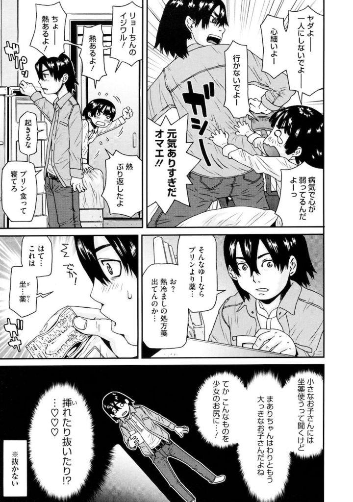 【エロ漫画】JS少女に坐薬を挿れるのって興奮しますか?理性崩壊で尻穴射精!ネギで蓋してセンズリ!【小林王桂】