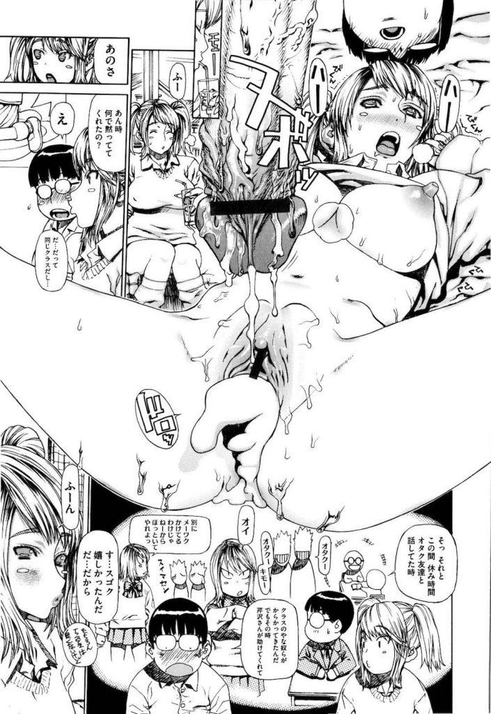【エロ漫画】金髪ギャルJKの万引き現場をデブオタが目撃!黙ってたら好きなアニキャラの髪型で童貞卒業セックスしてくれた!【レオパルド】