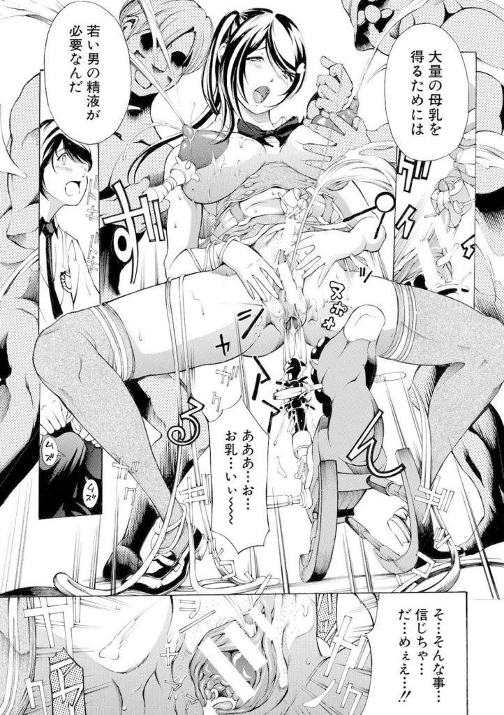 【全2話・後編】行方不明になった爆乳女子高生はエロおもちゃ屋で拘束調教輪姦されていた!【マスタングR】