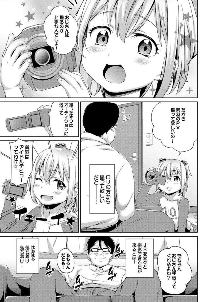【JSエロ漫画】アイドル志望のJSがロリ盗撮魔にPV撮影懇願!アイドルになるには接待ハメも必要だって!【橋広こう】