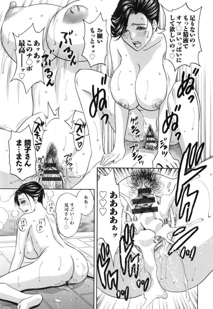 【長編エロ漫画・第2話】老舗旅館の女将な嫁姉と背徳浮気セックス!大浴場で透き通る白肌を堪能する!【英丸】