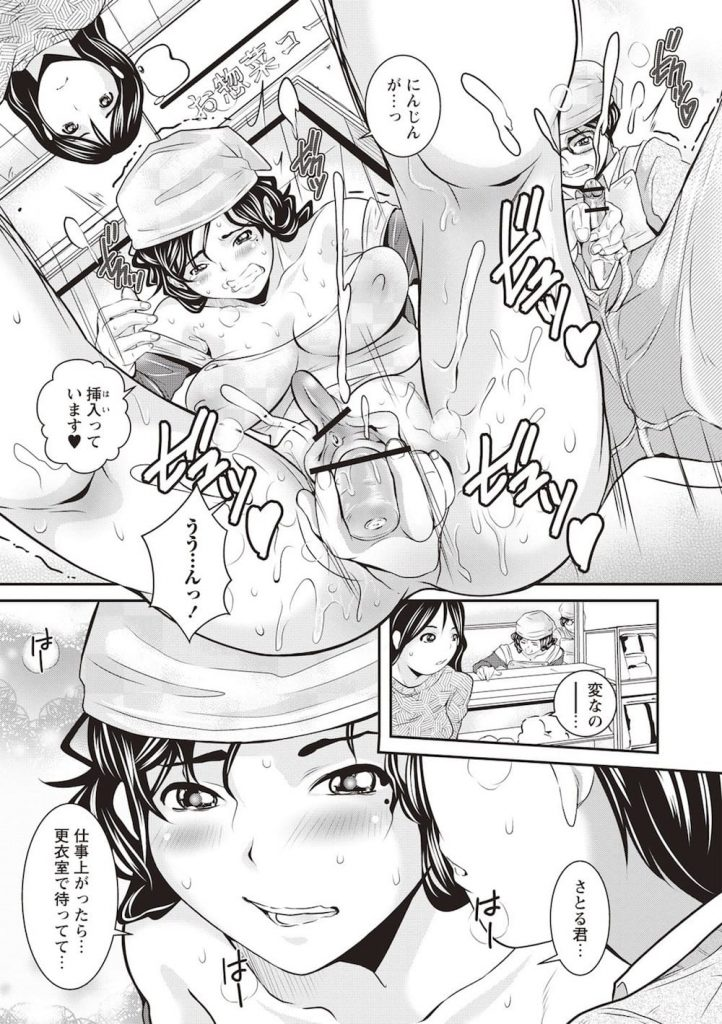 【エロ漫画】総菜屋さんで働く淫乱人妻が同僚の可愛い男の子をつまみ食い!野菜を剥かずにチン皮をむく!【三泊】