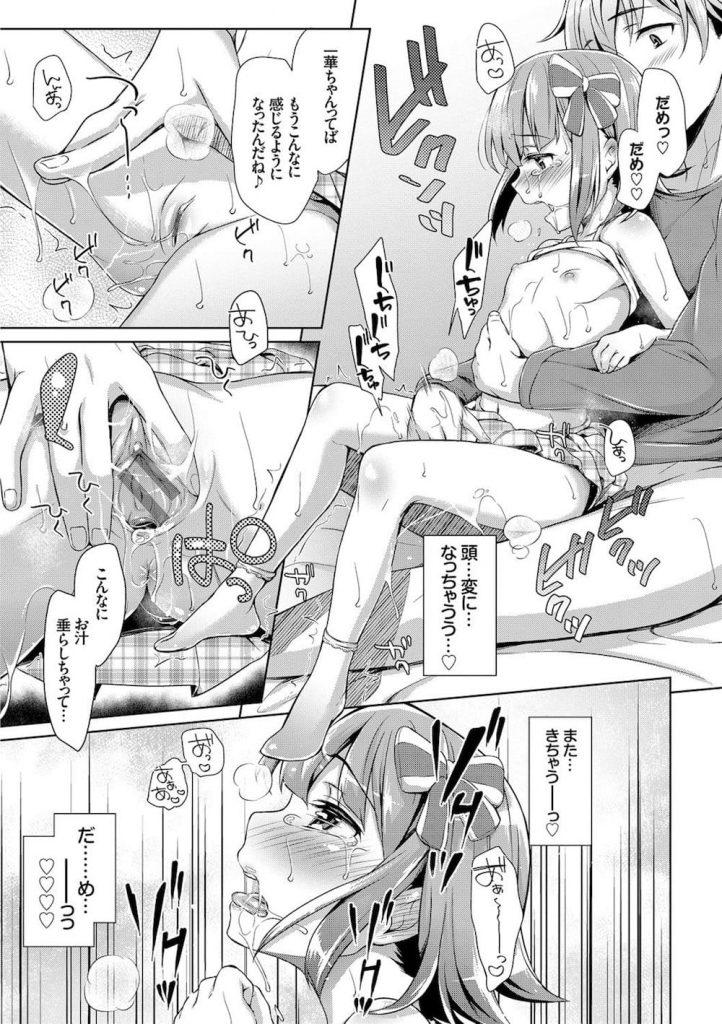 【処女エロ漫画】高校生と嘘をつく女子小学生!うさぎパンツを脱がして処女マンコに挿入!【橋広こう】