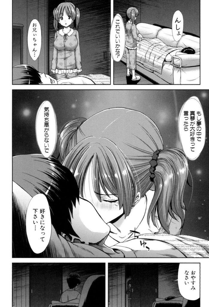 【堀博昭】ツインテ巨乳JSが巨チンのお兄ちゃんと睡眠近親相姦してる!お腹の中が兄チンポでいっぱいに!【睡姦・無料エロ漫画】