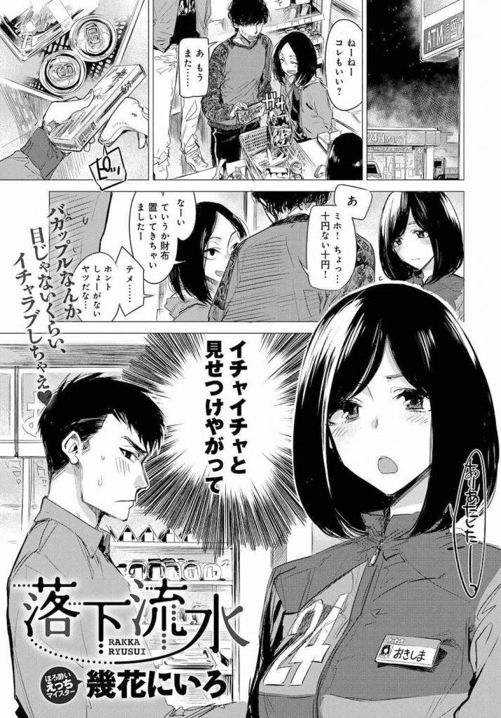 【エロ漫画】久しぶりに再開した同級生!流れでラブホで筆おろし!立ちバック素股で亀頭弄られ射精!【幾花にいろ】