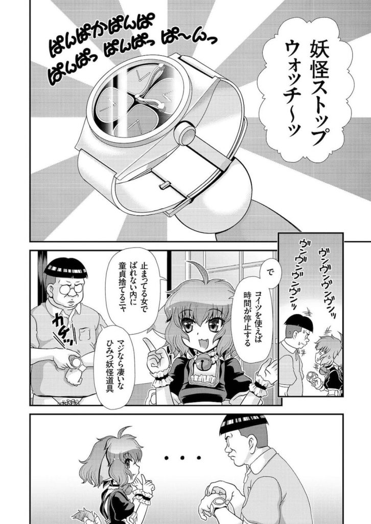 【Zummy】中年ニート童貞のさび太!ミャアえもんから時間停止時計を授かり処女JKで童貞卒業!【レイプ・無料エロ漫画】