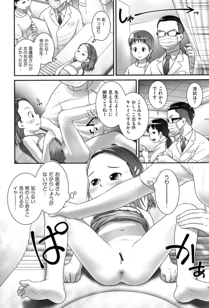 【おぐ】父親に変態調教されてる女子小学生!尿道拡張がバレて医者に膀胱弄られ膀胱洗浄された!【調教開発・近親相姦・無料エロ漫画】