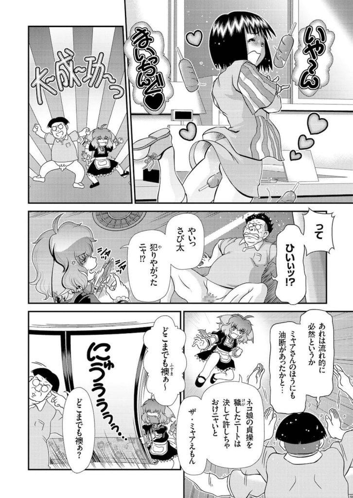 【エロ漫画】中年ニート童貞のさび太!ミャアえもんから時間停止時計を授かり処女JKで童貞卒業!【Zummy】