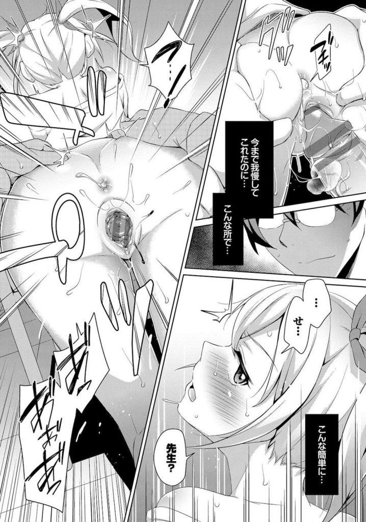 【長編エロ漫画・前編】JS三人組にロリチェックされる先生!顔面騎乗に足コキでフルボッキ!ロリコンに認定します!【橋広こう】