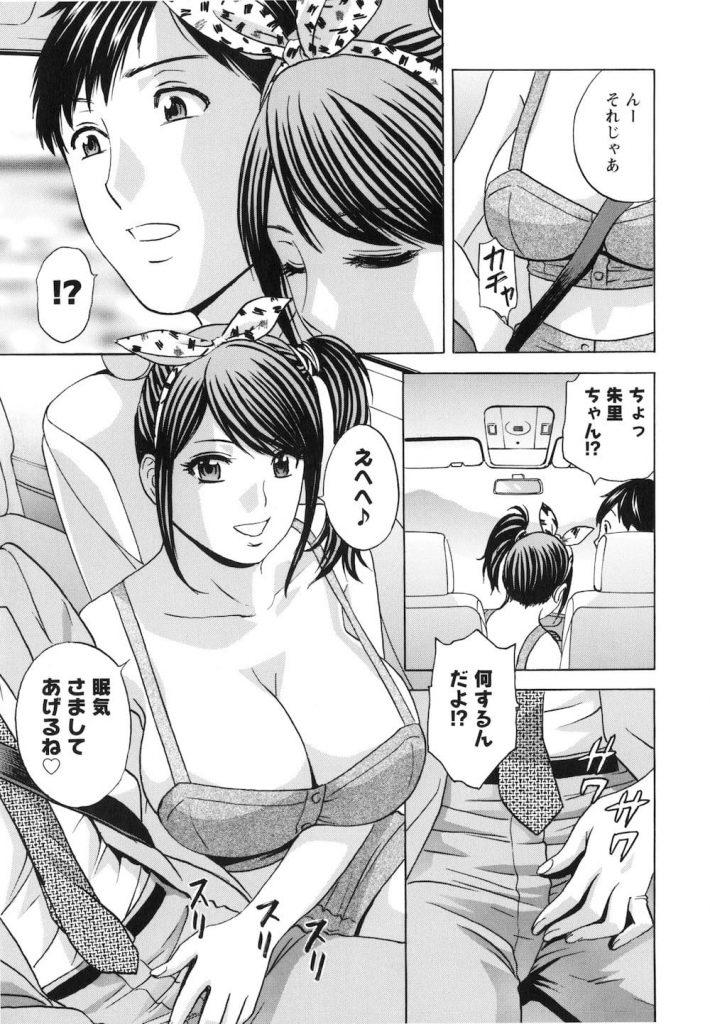 【長編エロ漫画・第5話】ネットアイドルの義妹とカーセックス!凄いフェラテクで運転に集中できません!【英丸】
