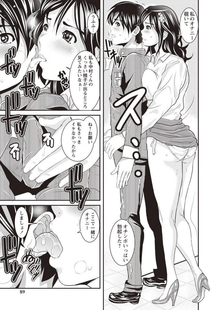 【エロ漫画】オナニーしすぎ!クリと乳首が長〜いビッチ教育実習生!男子トイレで性教育実習!【三泊】