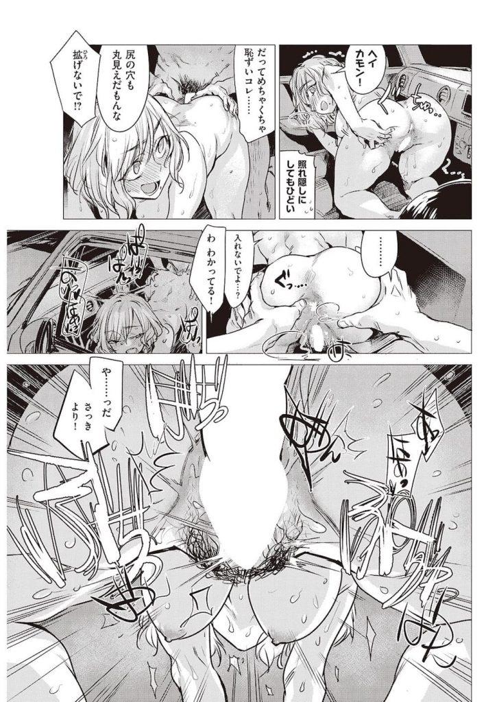 【エロ漫画】おっさんと思っていたネット友達が美女だった!足コキされてカーセックス!【幾花にいろ】
