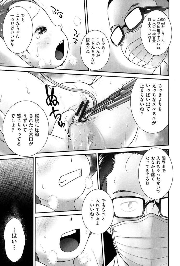 【エロ漫画】父親に変態調教されてる女子小学生!尿道拡張がバレて医者に膀胱弄られ膀胱洗浄された!【おぐ】