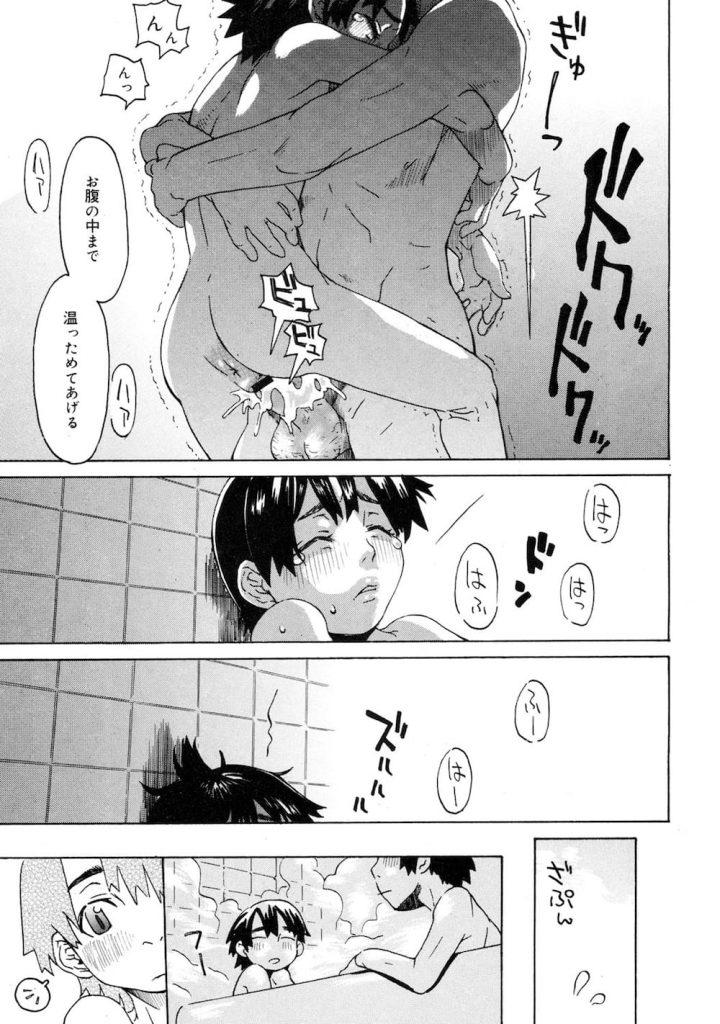 【エロ漫画】お風呂で湯あたりするまでJC彼女といちゃセク!膣内のざわざわが止まらない!【小林王桂】