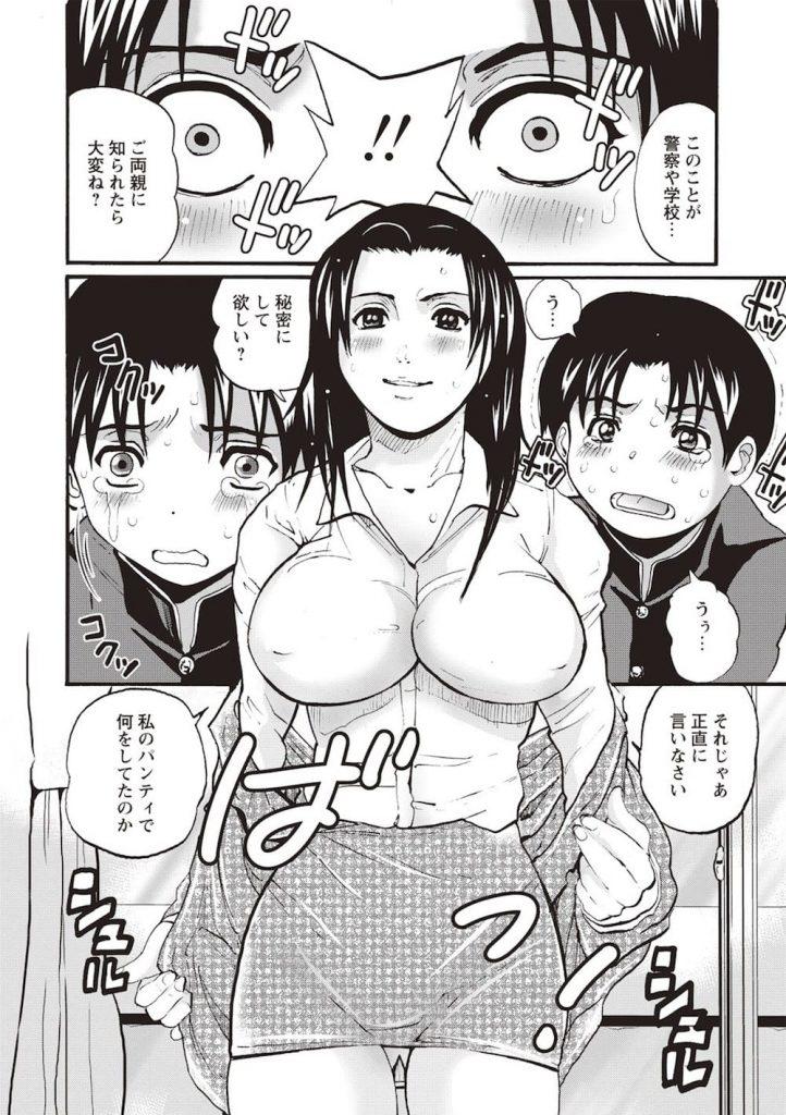 【エロ漫画】隣の美人OL姉さんの下着盗んでセンズリするショタ!バレて緊縛され犯された!【三泊】