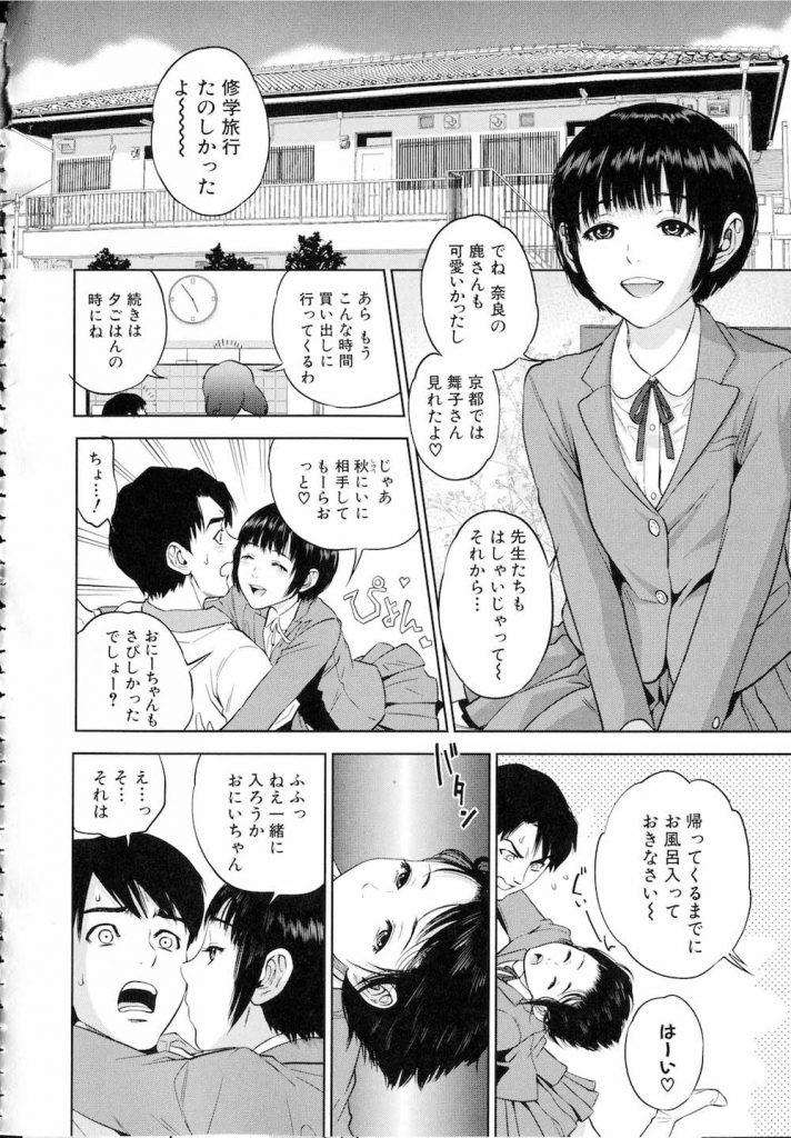 【長編エロ漫画・最終話】お風呂でJCの妹と生ハメ!部屋でOLの姉といちゃラブ近親相姦!【東西】