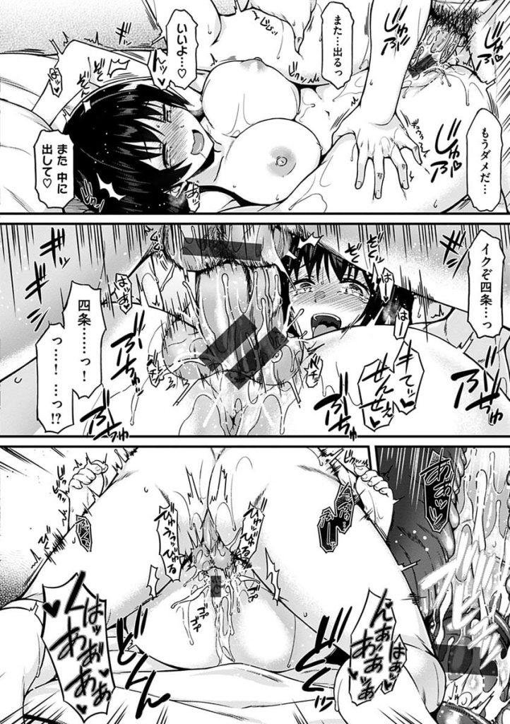 【エロ漫画】身体からの関係!教え子JKにパイズリフェラされゼリーみたいな精液が出た童貞先生!【サエモン】