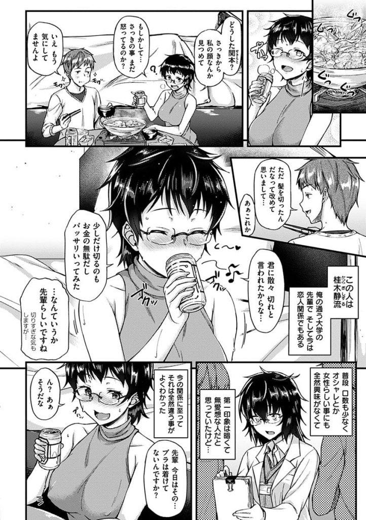 【エロ漫画】ショトカ巨乳のJD彼女と濃厚パコ!メガネについた精子を舐める姿に勃起が治らない!【サエモン】
