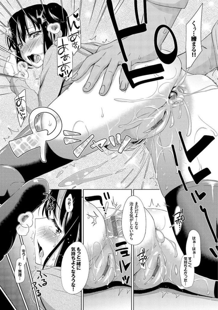 【アナルエロ漫画】尻穴オナニーが大好きなチャイナ髮の妹!兄にアナルセックス逆和姦!【橋広こう】
