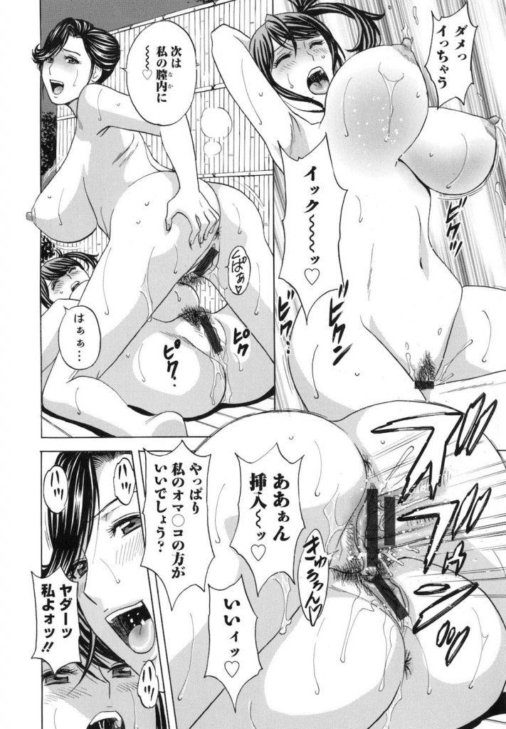 【長編エロ漫画・第9話】妻が酔いつぶれて寝ている間に個室露天風呂でハーレム義姉妹丼!交互串刺しで精子がドロリ!【英丸】