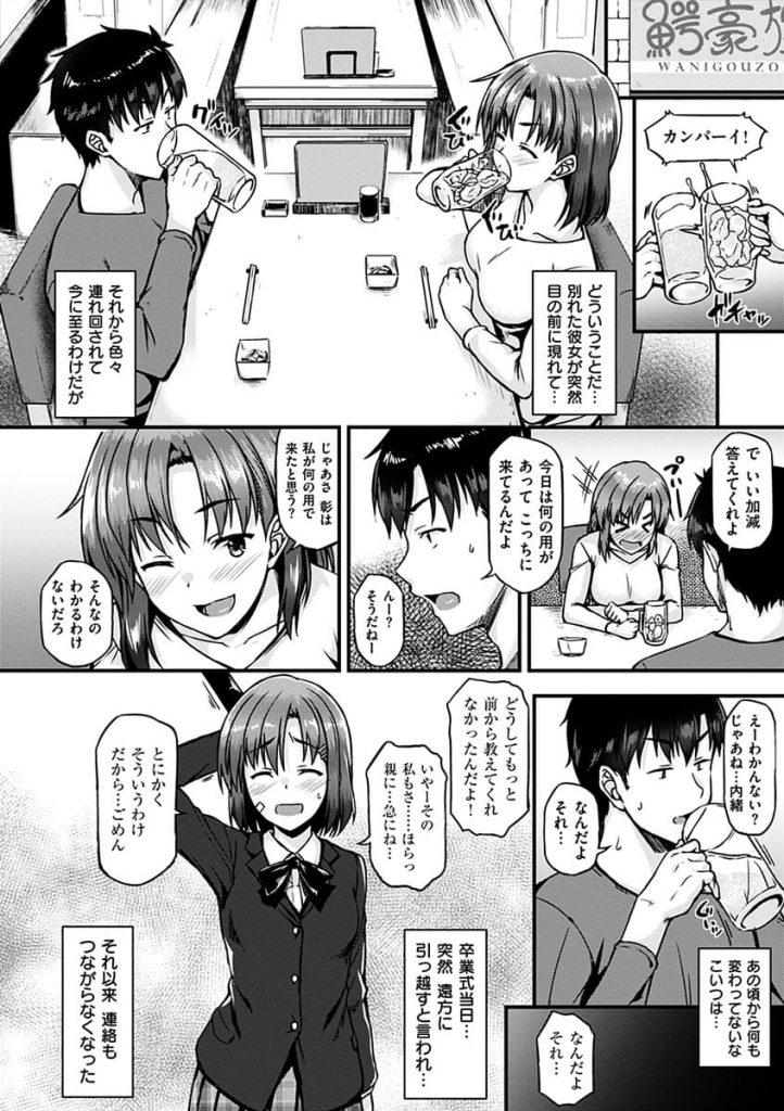 【エロ漫画】急に疎遠になった元カノが急に現れた!ホテルで何発も元サヤセックス!【サエモン】
