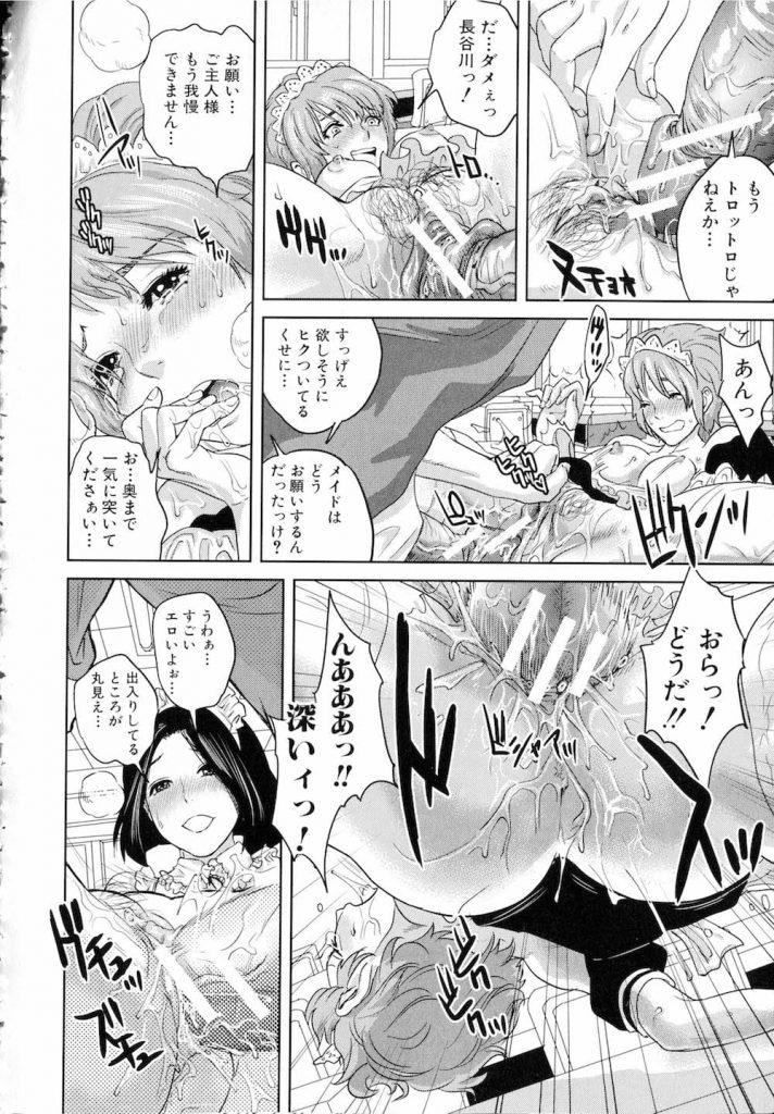 【ハーレムエロ漫画】真面目な委員長JKが友達の手伝いで初エッチ!メイド服きてチンポミルクを搾り取る!【東西】