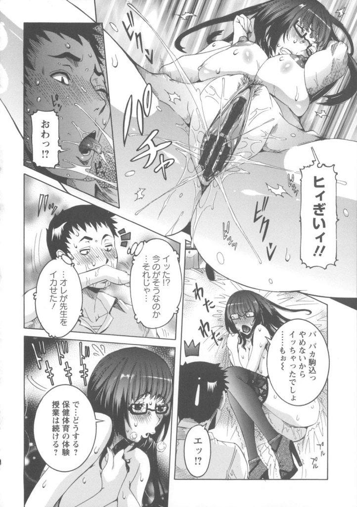 【エロ漫画】メガネ柔巨乳の保健室の先生!妄想激しく童貞男子生徒を逆和姦!手持ちマンぐり返しで膣出し!【笑花偽】