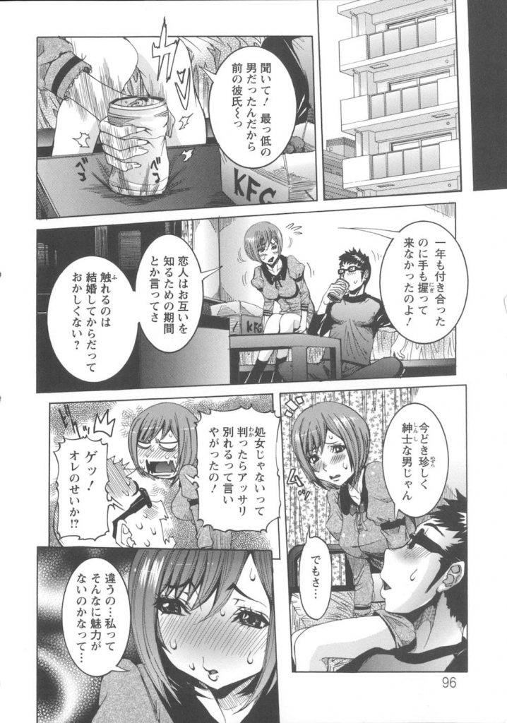 【エロ漫画】ショトカの可愛い娘をナンパしたら元カノだった!マンぐり返しクンニ 対 チンぐり返しフェラ!【花笑偽】