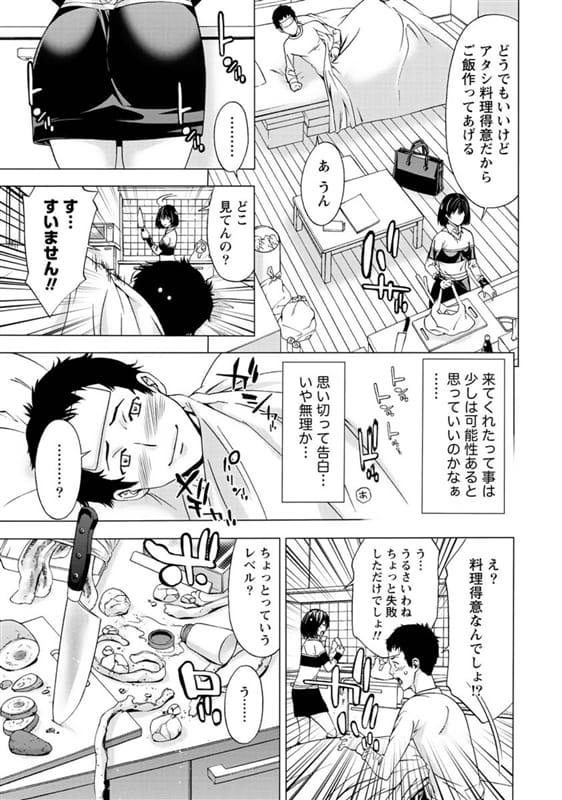 【志我丘トウキ】ツンデレ女子大生の攻略方法を発見!「大好き!!アタシも中に欲しいよぉ!!」って言わせたよ!【いちゃラブ・無料エロ漫画】