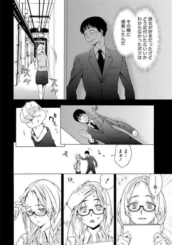 【エロ漫画】おでこにコンプレックスがある同僚OLといちゃラブセックス!照れる表情がたまらん!【志我丘トウキ】