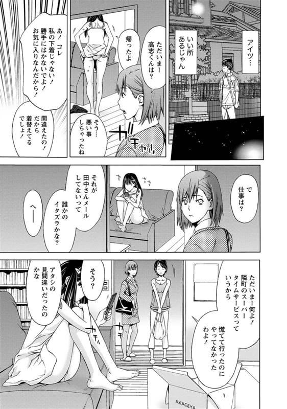 【エロ漫画】ツンデレな黒髮ロングでちっぱい妹!憧れのひとを思いながら初エッチしちゃう!【志我丘トウキ】