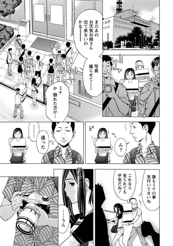【エロ漫画】美人なお天気お姉さん!見られると興奮してアソコを濡らすビッチなお姉さんでした!【志我丘トウキ】