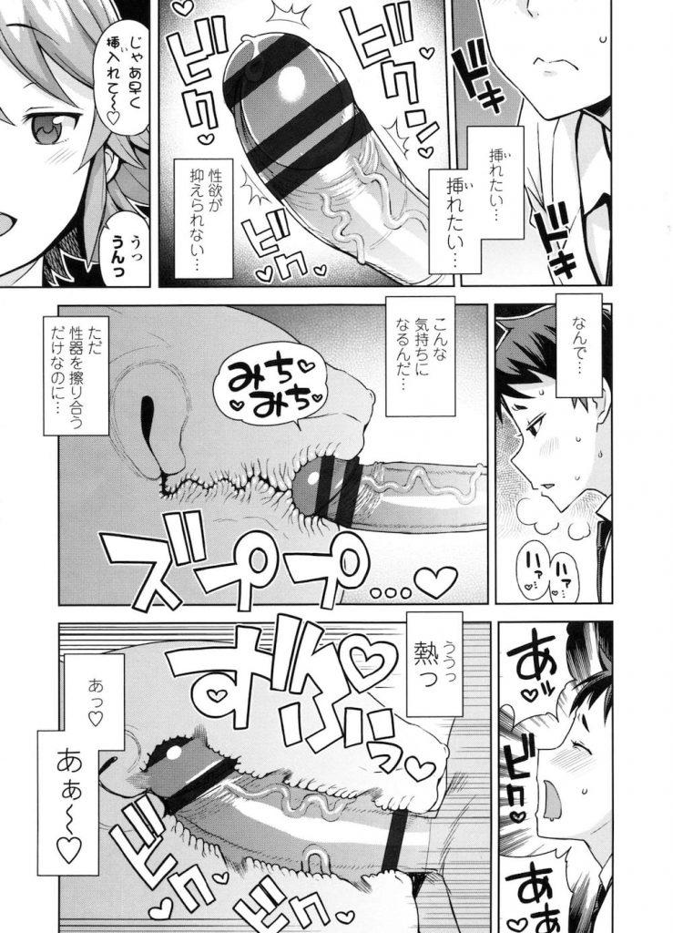 【長編エロ漫画・中編】クラス1の天才を色気を使って堕落させるバニーリボンJK!カラオケで童貞卒業!【たまごろー】