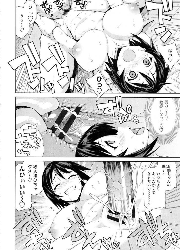 【長編エロ漫画・最終話】少年と爆乳女子高生が島の仕来りで神社にて媚薬飲み孕ませっくす!幸せに暮らして行きます!【たまごろー】