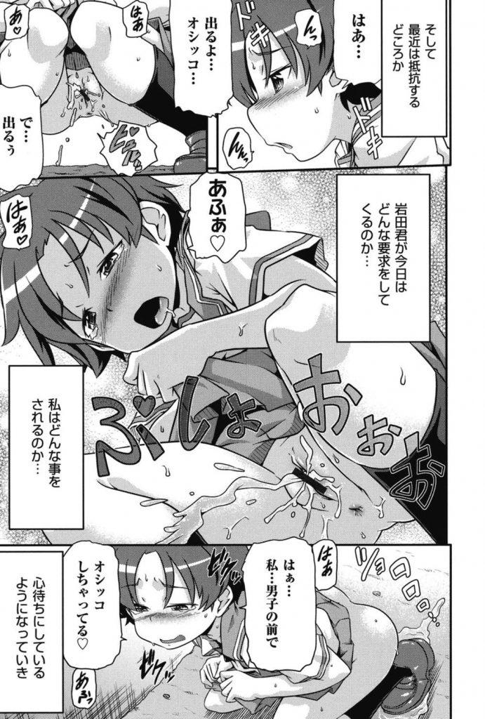 【エロ漫画】好きな男子のジャージ匂って机の角でオナニーするJC!同級生にバレて脅迫されビッチが開花!【高永浩平】