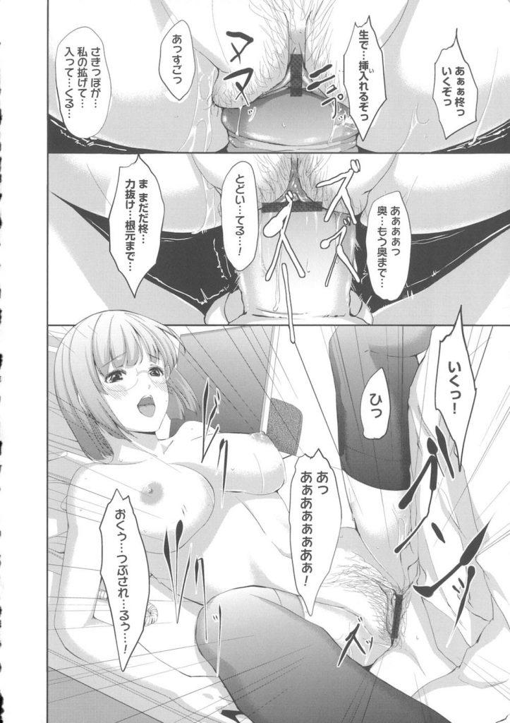 【長編エロ漫画・最終話】堕妻アリス!巨チンの元教え子に美人妻を寝取られた旦那!その後のストーリー!【ぐすたふ】