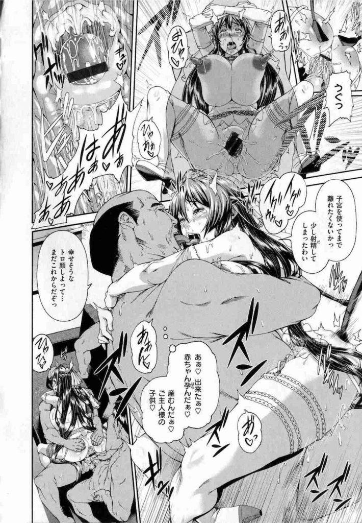 【エロ漫画】100点お嬢様女子高生がハゲ学園長に調教されてメス犬奴隷に!乳首電気にクリ電気!【空巣】