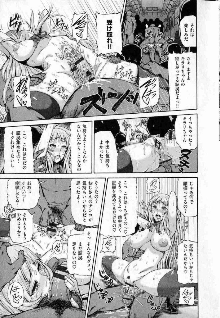 【痴漢エロ漫画】巨乳女子高生探偵の二人が痴漢魔たちに集団レイプ!マンコに2本挿しされた!【空巣】