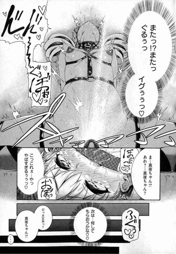 【ドMエロ漫画】記憶喪失になった彼氏に変態メス豚調教をしてもらうドM貧乳彼女!【空巣】