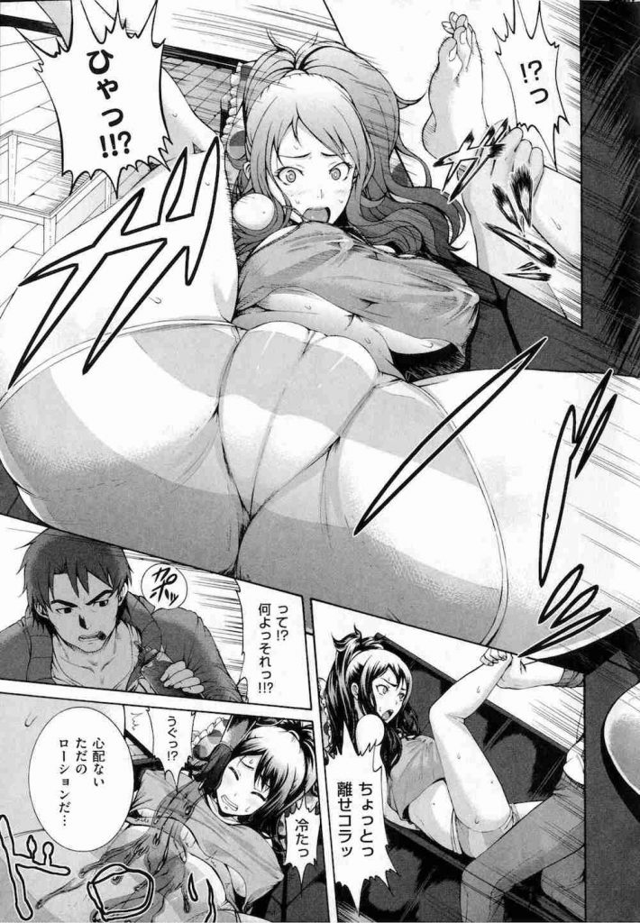 【バイブエロ漫画】生意気な義妹JKをアホ真面目の義兄がレイプ!ローターバイブ責め!立ちバック中出し!【空巣】