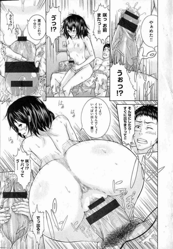 【巨根エロ漫画】手コキと素股しかしてくれない貧乳ロリJK彼女!理由は処女で巨根が怖かったんだって!【空巣】
