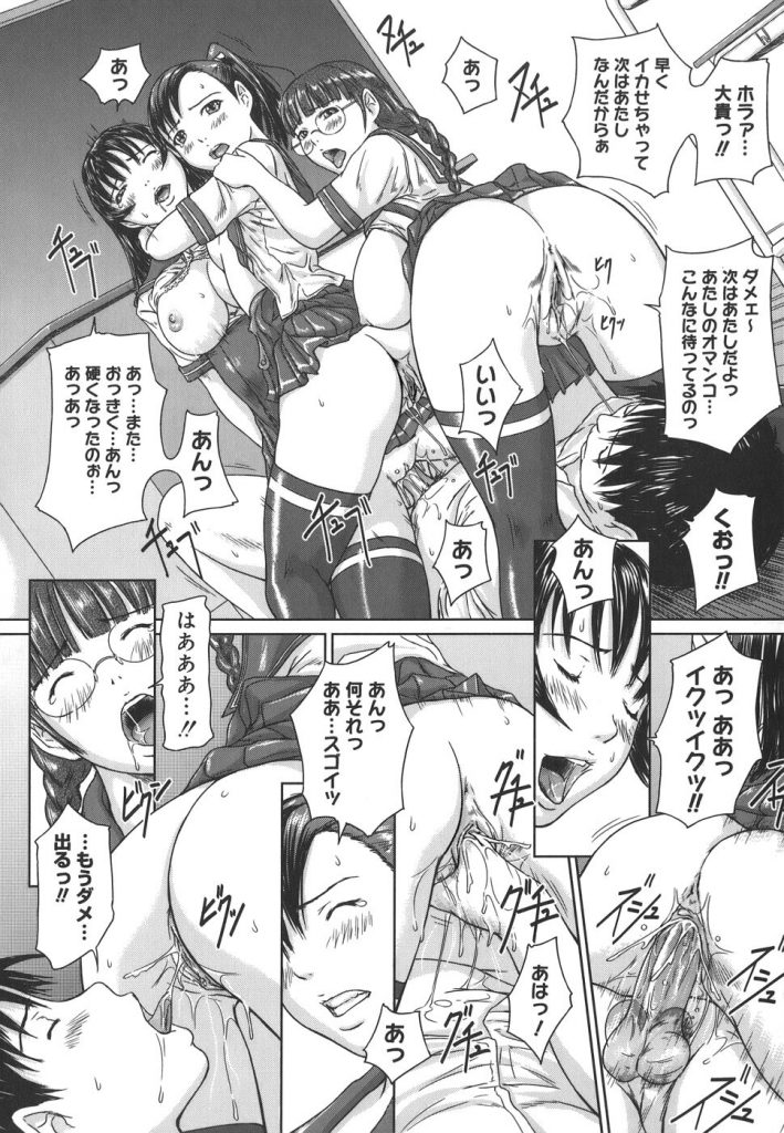 【エロ漫画】処女を捨てたい女子高生達が放課後乱交会!憧れのあの娘がメンバーに!参加しま〜す!【如月群真】