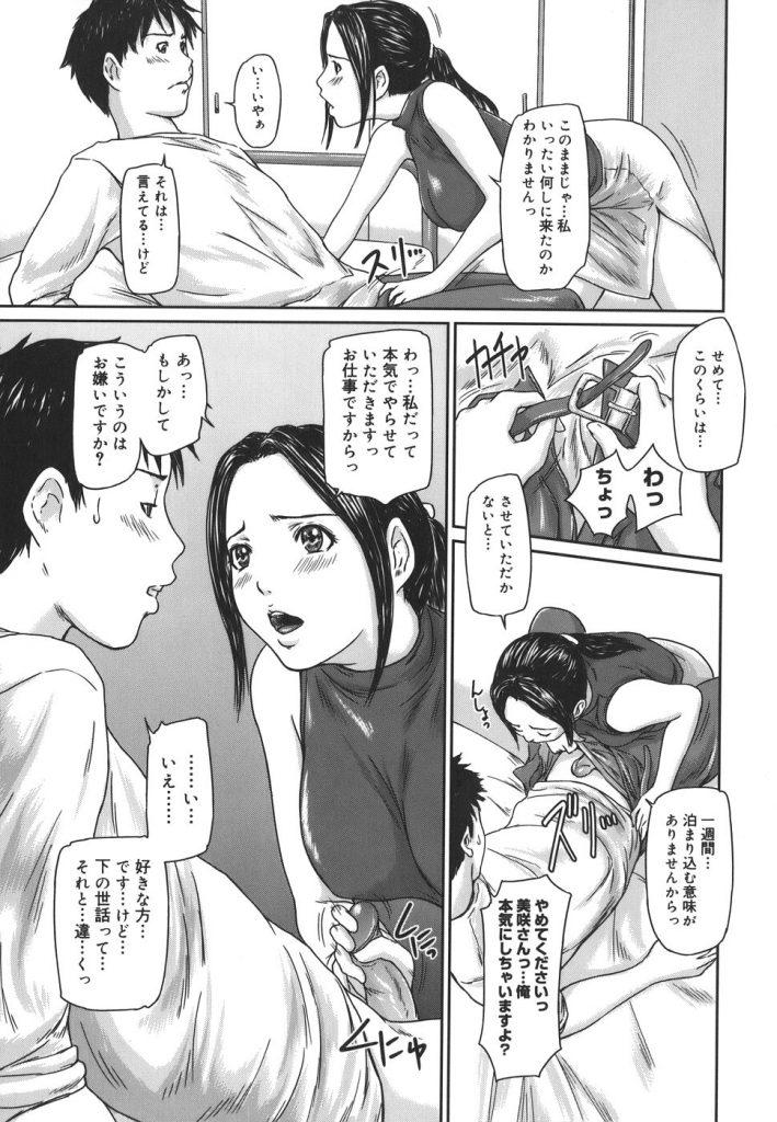 【如月群真】天然ドジっ娘でビッチな人妻家政婦と一週間ご奉仕セックス三昧!【無料エロ漫画】