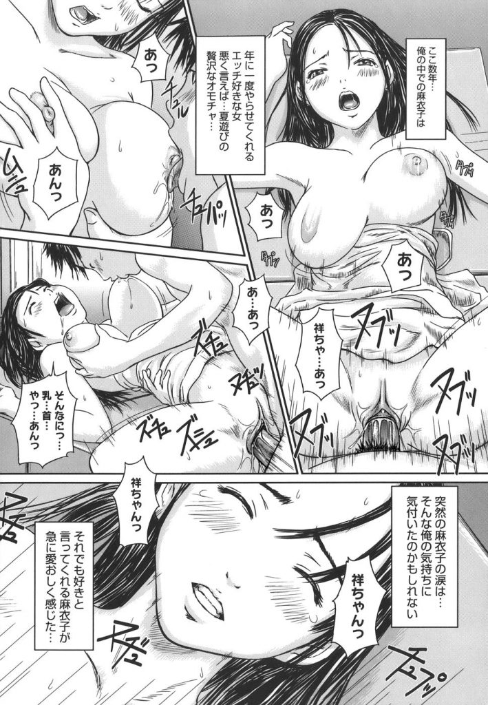 【エロ漫画】可愛い従姉妹と中学生の時にスク水で初エッチ!それから毎年、夏にセックスする関係に!【如月群真】