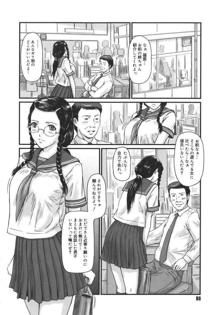 【如月群真】お下げ髪でメガネで優等生のJK姉!家ではエロい服装に!それは弟と初エッチしたかったから!【近親相姦・無料エロ漫画】